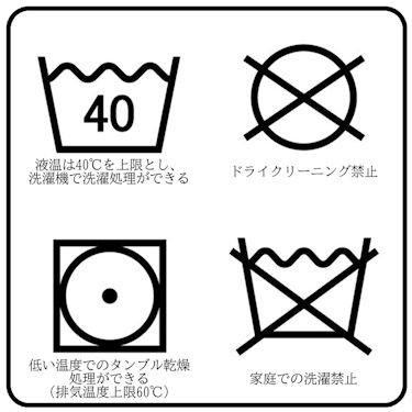 禁止 マーク 機 洗濯 ドライセキユ系マークの洗い方はクリーニング?【ホームクリーニングとの違い】